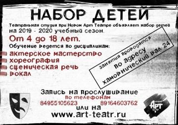 Набор детей в театральную студию при Новом Арт Театре