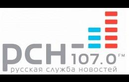 """НАТ на радио """"РСН"""""""