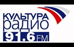 """НАТ на Радио """"КУЛЬТУРА"""""""