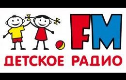"""НАТ на Радио """"ДЕТСКОЕ РАДИО"""""""